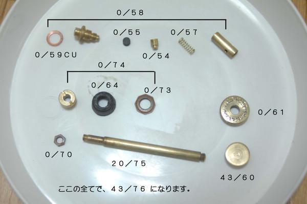 Radius_43e_parts_list_02