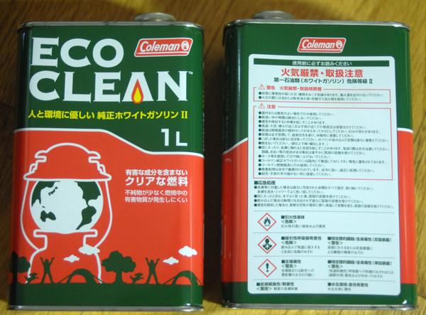 Coleman_no1_eco_clean